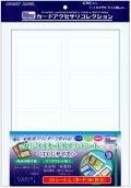 カードアクセサリコレクション CAC-GG70 オリジナルカード用プリントシート TCGサイズ [ホビーベース] 2016年9月中旬発売