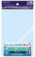 カードアクセサリコレクション CAC-SL108 ラージユーロサイズ・ハード [ホビーベース] 2016年9月下旬発売