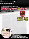 エポック 両面ポケットシート 18ポケット 2009年4月25日発売