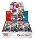 ポケモンカードゲーム ソード&シールド 強化拡張パック 双璧のファイター BOX [ポケモン] 2021年3月19日発売