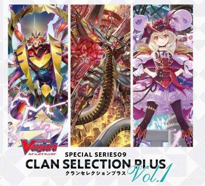 カードファイト!! ヴァンガード スペシャルシリーズ 第9弾 VG-V-SS09 クランセレクションプラス Vol.1