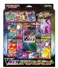 ポケモンカードゲーム ソード&シールド VMAXスペシャルセット [ポケモン] 2020年10月23日発売