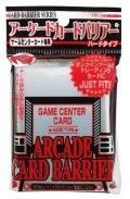 アーケードカードバリアー ハードタイプ -ゲームセンターカード専用- [KMC]