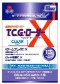 カードアクセサリコレクション CAC-SL49 T.C.G.・ローダーX クリア [ホビーベース] 2016年10月29日発売
