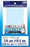 カードアクセサリコレクション 名刺サイズ・ハード CAC-SL106 [ホビーベース] 2015年8月中旬発売