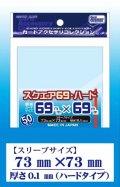 カードアクセサリコレクション スクエア69・ハード CAC-SL107 [ホビーベース] 2015年8月中旬発売