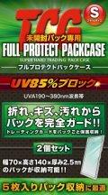 TCG未開封パック専用 フルプロテクトパックケース FPPS-2 スモールサイズ 2個セット [河島製作所] 2021年4月24日発売予定 ≪予約商品≫
