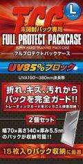 TCG未開封パック専用 フルプロテクトパックケース FPPL-2 ラージサイズ 2個セット [河島製作所] 2021年4月24日発売予定 ≪予約商品≫