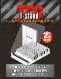 TCGトレカケースディスプレイ用スタンド T-stand TS-2 2個セット [河島製作所] 2021年4月24日発売予定 ≪予約商品≫