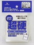 ブシロードスリーブコレクション オーバースリーブ マット 超硬質 BSLC-009 [ブシロード] 2018年5月18日発売