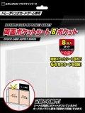 エポック 両面ポケットシート 8ポケット 2009年4月25日発売