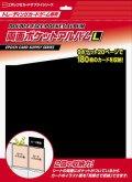 エポック 両面ポケットアルバムL 2009年4月25日発売