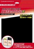 エポック 両面ポケットアルバムS 2009年4月25日発売