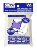 カードプロテクター アーケードT2 ハード [やのまん] 2018年7月下旬発売